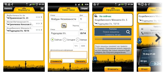 Приложение Такси Онлайн Скачать